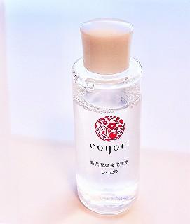 coyori(こより)高保湿温泉化粧水の画像