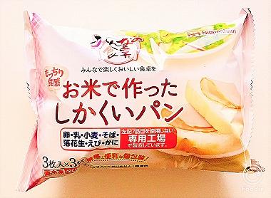 冷凍食品の米粉パン「お米で作った しかくいパン」(日本ハム)