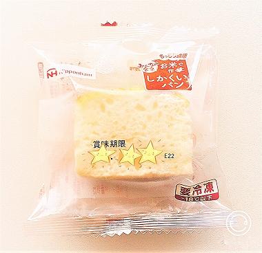 「お米で作った しかくいパン」1袋