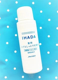 資生堂 IHADA(イハダ)の化粧水 とてもしっとり