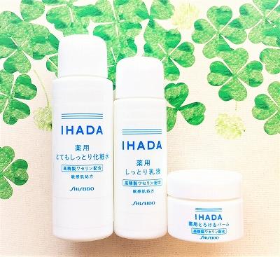 資生堂 IHADA(イハダ)の化粧水と乳液とバーム