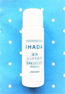 資生堂 IHADA(イハダ)の乳液
