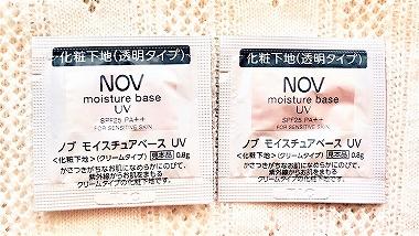 ノブ モイスチュアベースUV(化粧下地・透明タイプ)のサンプル
