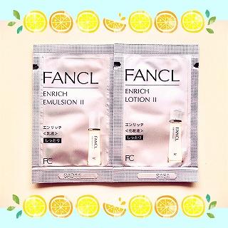 ファンケル 無添加「エンリッチ」 化粧液と乳液のサンプル