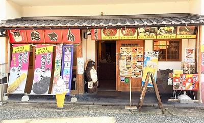 忠太郎(長浜市の外食店・お食事処)
