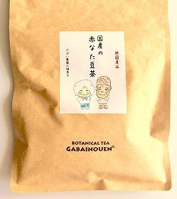 がばい農園の健康茶 赤なた豆茶