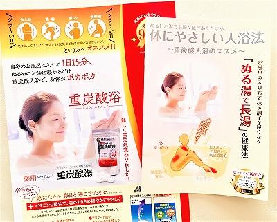 入浴剤「薬用ホットタブ重炭酸湯」の案内書