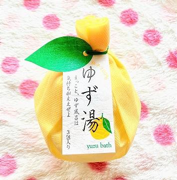 柚子の形をした「ゆず湯」入浴剤