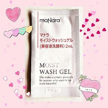マナラ モイストウォッシュゲル(美容液洗顔料)