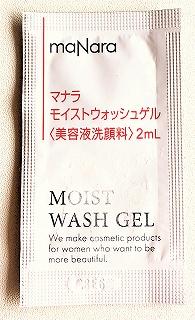 洗顔料 マナラ モイストウォッシュゲルのサンプル