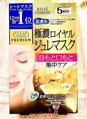 クリアターン 目元用パックシート・シートマスク(コーセーコスメポ