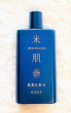 コーセー 米肌トライアルセットの化粧水