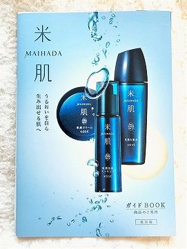 コーセー 米肌の化粧品案内・ガイドブック