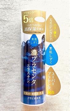 素肌しずく 濃プラセンタ化粧水(アサヒ研究所)