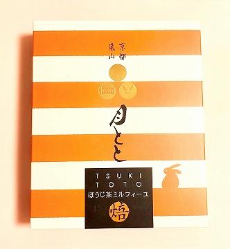 月とと ほうじ茶ミルフィーユの箱(京都ポルタで購入)