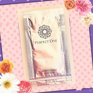 パーフェクトワン 美白化粧水ホワイトニングローションのサンプル