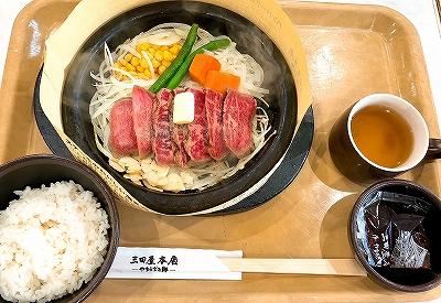 三田屋本店 やすらぎの郷 プレミアム黒毛和牛ステーキのメニュー