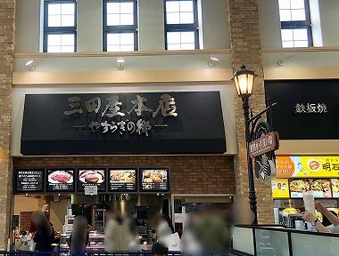 神戸三田プレミアム・アウトレット 三田屋本店 やすらぎの郷の店舗