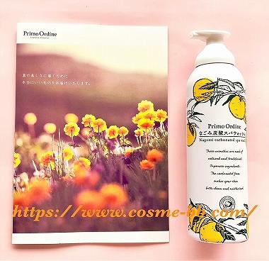 プリモディーネ炭酸泡洗顔料 「なごみ炭酸スパウォッシュ」と化粧品