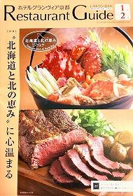 ホテルグランヴィア京都 レストランガイド
