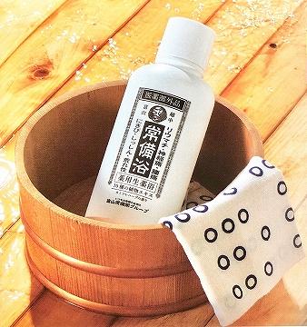 常備薬の入浴剤と風呂桶