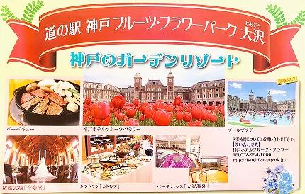 道の駅 神戸フルーツフラワーパークのパンフレット