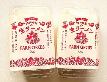 神戸中華の生ラーメン フルーツフラワーパークのファームサーカスで