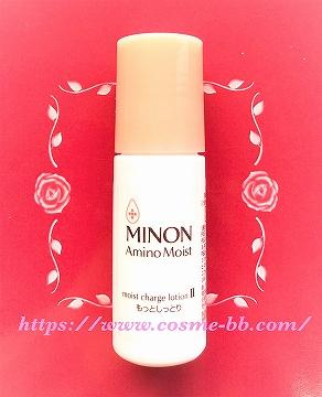 ミノン アミノモイストの化粧水 もっとしっとりタイプ