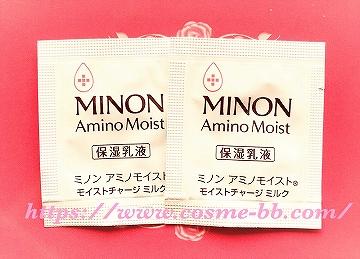 ミノン アミノモイストの乳液 モイストチャージミルクのサンプル