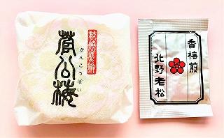北野天満宮 茶店の御菓子 菅公梅(かんこうばい)」と香梅煎