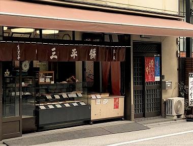北野天満宮の近くの和菓子店「三平餅」