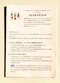 ハーバリウム 手作りキットの説明書