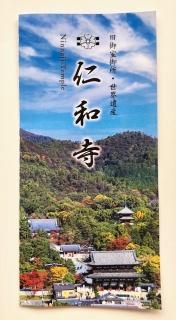 仁和寺のパンフレット(案内)