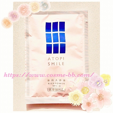 アトピスマイル入浴剤(薬用入浴液)の試供品