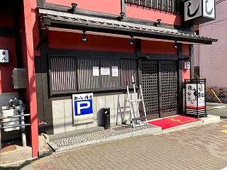 寿司店「傳七すし」(でんひちすし)白梅町店