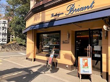 平野神社近くのパン屋さん ブリアン平野店