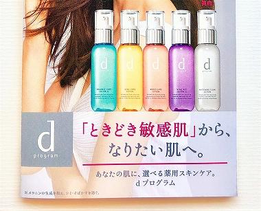 dプログラム 5種類の肌タイプのスキンケア化粧品