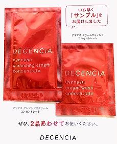 ディセンシア アヤナス 敏感肌用クレンジングクリームと洗顔フォームのサンプル