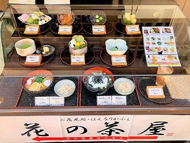 三室戸寺 花の茶屋のメニュー