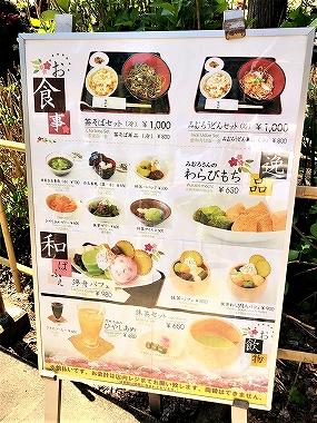 三室戸寺 花の茶屋の食事メニュー