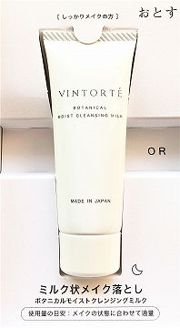 VINTORTE(ヴァントルテ)クレンジングミルク・メイク落としのテクスチ