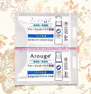 アルージェ ジェル乳液のサンプル