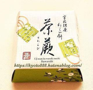 伊藤久右衛門 宇治抹茶わらび餅 茶蕨(さわらび)のパッケージ