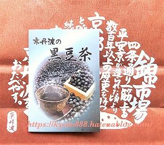 京丹波 黒豆茶の案内パンフレット