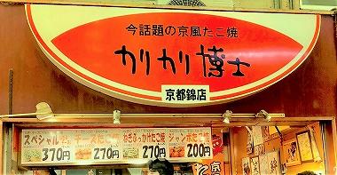 錦市場 京風たこ焼 カリカリ博士