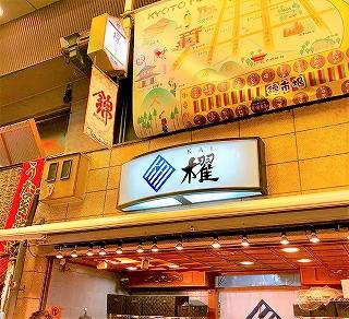 錦市場のお店 櫂(かい)