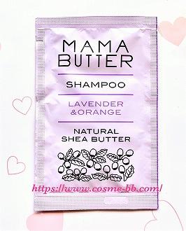 ママバター シャンプーのサンプル・お試し品