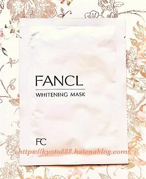 ファンケル ホワイトニングマスク(美白マスク)