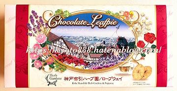 神戸布引ハーブ園のチョコレートリーフパイ