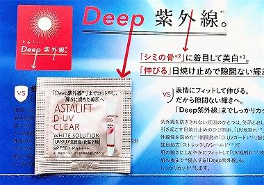 アスタリフト 日焼け止め下地「D-UVクリア ホワイトソリューション」